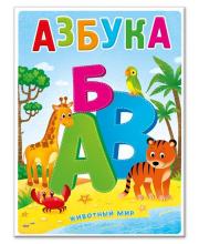 Книжка Азбука Животный мир ГеоДом