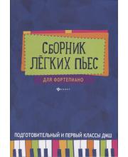 Сборник легких пьес для фортепиано подготовительный и 1 класс ДМШ Барсукова С.А. ТД Феникс