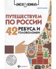 Книга Путешествуем по России 42 ребуса и головоломки Данилов А.