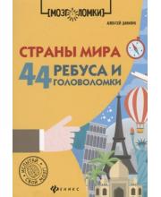 Книга Страны мира 44 ребуса и головоломки Данилов А.