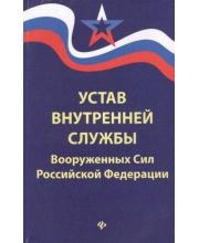 Книга Устав внутренней службы Вооруженных Сил Российской Федерации ТД Феникс