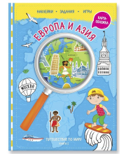 Книжка с наклейками №1 Путешествие по миру Европа и Азия ГеоДом