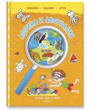 Книжка с наклейками №2 Путешествие по миру Африка и Австралия ГеоДом