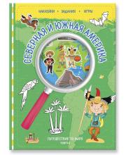 Книжка с наклейками №3 Северная и Южная Америка
