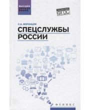 Учебник Спецслужбы России Воронцов С.А.