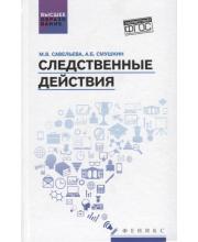 Учебник Следственные действия Савельева М.В. ТД Феникс