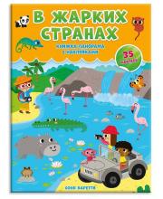 Книжка-панорама с наклейками В жарких странах Баретти С.