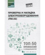 Учебное пособие Проверка и наладка электрооборудования ТД Феникс