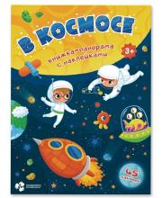 Книжка-панорама с наклейками В космосе ГеоДом