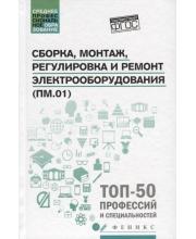 Учебное пособие Сборка монтаж регулировка и ремонт электрооборудования