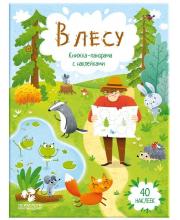 Книжка-панорама с наклейками В лесу
