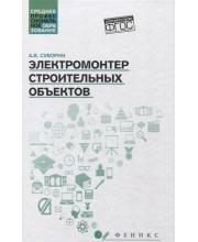 Учебное пособие Электромонтер строительных объектов Суворин А.В.