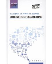 Учебник Электроснабжение Кудрин Б.И.