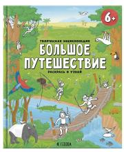 Творческая энциклопедия Большое путешествие