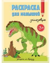 Раскраска для малышей Динозавры
