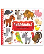 Книжка-рисовалка с наклейками Домашние животные ГеоДом
