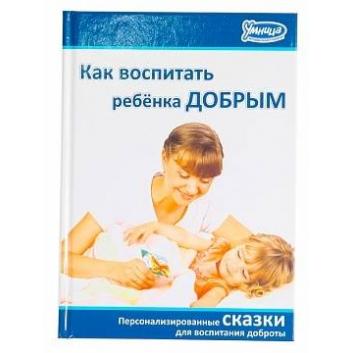 Книги и развитие, Как воспитать ребенка добрым Умница 619955, фото