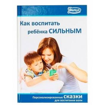 Книги и развитие, Как воспитать ребенка сильным Умница 619957, фото