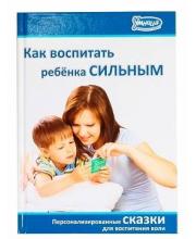 Как воспитать ребенка сильным Умница
