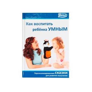 Книги и развитие, Как воспитать ребенка умным Умница 619958, фото