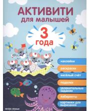Развивающая книжка 3 года Разумовская Ю.