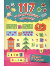 Книжка с наклейками Думаю и считаю 4-5 лет Смирнова Е.В.
