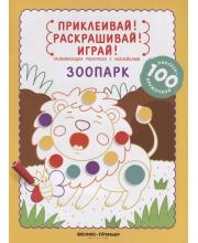Развивающая раскраска с наклейками Зоопарк Разумовская Ю.