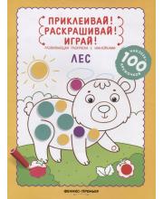 Развивающая раскраска с наклейками Лес Разумовская Ю.
