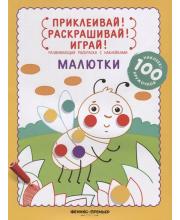 Развивающая раскраска с наклейками Малютки Разумовская Ю.