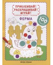 Развивающая раскраска с наклейками Ферма Разумовская Ю.
