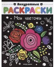 Раскраска Мои цветочки Феникс