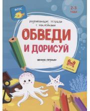 Развивающая книжка с наклейками Обведи и дорисуй Белых В.А.