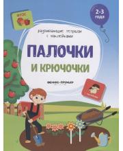 Развивающая книжка с наклейками Палочки и крючочки Белых В.А.