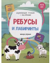 Развивающая книжка с наклейками Ребусы и лабиринты Белых В.А.