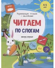 Развивающая книжка с наклейками Читаем по слогам Белых В.А.