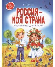 Энциклопедия для малышей Россия - моя страна Ульева Е.