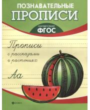 Прописи с рассказами о растениях Орлова Т. ТД Феникс