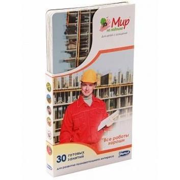 Книги и развитие, Набор карточек Все работы хороши 25 шт Умница 619997, фото