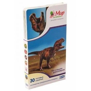 Мир на ладошке По следам динозавров