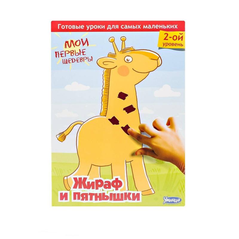 Умница Мои первые шедевры. Жираф и пятнышки