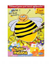 Мои первые шедевры. Чудо-пчелка