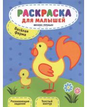 Книжка-раскраска Веселая ферма