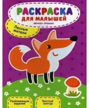 Книжка-раскраска Лесные жители