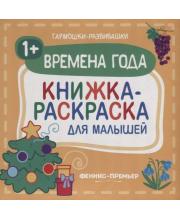 Книжка-раскраска для малышей Времена года