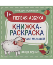 Книжка-раскраска для малышей Первая азбука