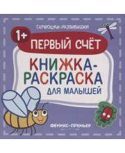 Книжка-раскраска для малышей Первый счет