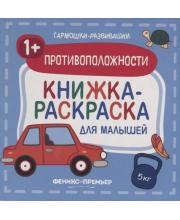 Книжка-раскраска для малышей Противоположности