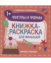 Книжка-раскраска для малышей Фигуры и формы