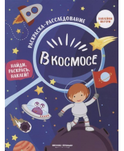 Книжка-раскраска с наклейками В космосе