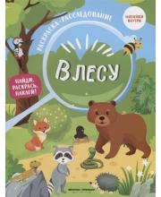 Книжка-раскраска с наклейками В лесу